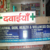 Agarwal Skin Health & Wellness Clinic Image 4