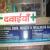 Agarwal Skin Health & Wellness Clinic Image 4