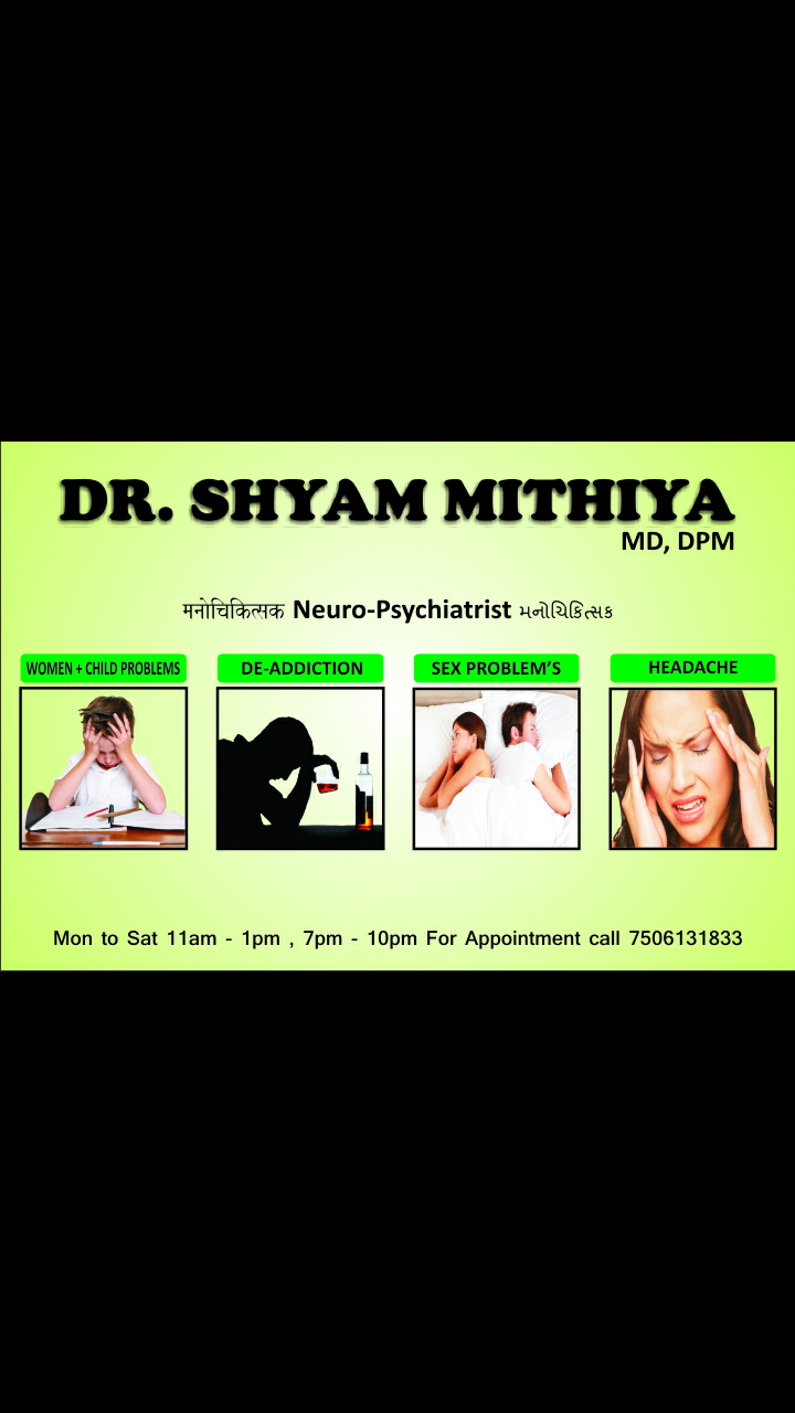 Anupam shyam wife sexual dysfunction