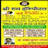 Pravesh Bikaner Pain Clinic Image 4