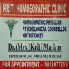 Kriti Homoeo Clinic Image 1