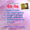 Shree Vishwavallabh Ayurvedic panchakarma & Skin care center Image 9