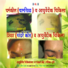 Shree Vishwavallabh Ayurvedic panchakarma & Skin care center Image 2