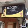 Pet Clinic Image 3