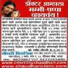 Chaudhari Clinic Image 3